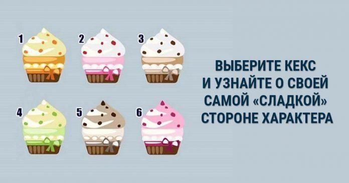 Выберите кекс и узнайте о своей самой «сладкой» стороне характера