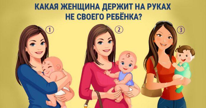 Какая женщина держит на руках не своего ребенка? Тест на анализ личности! Ответьте на один вопрос и получите свой психологический портрет